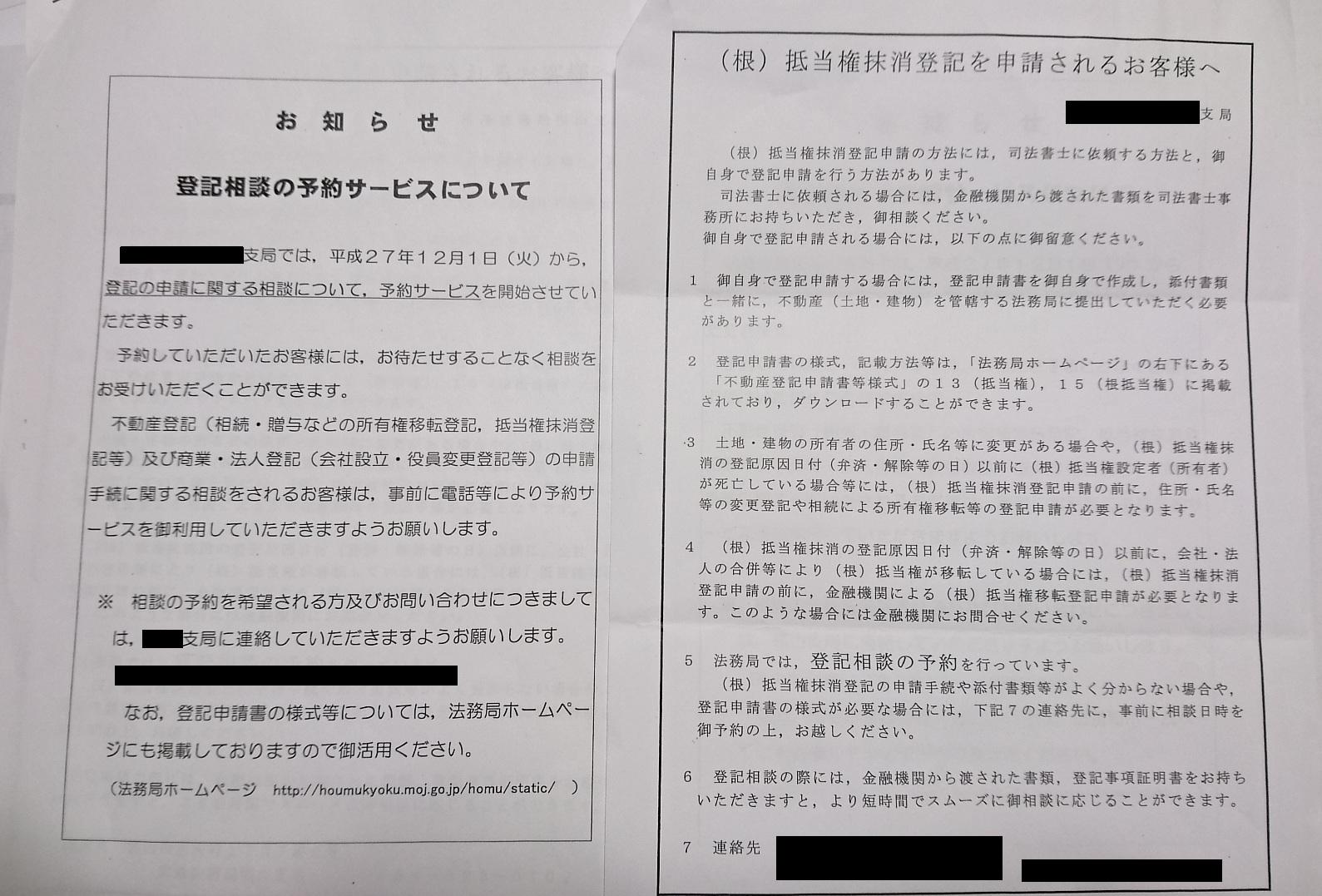 抵当 権 抹消 登記 申請 書